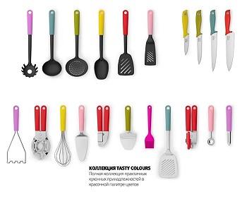Кухонные принадлежности Brabatia