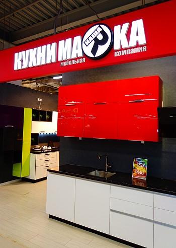 Кухни Наша Марка